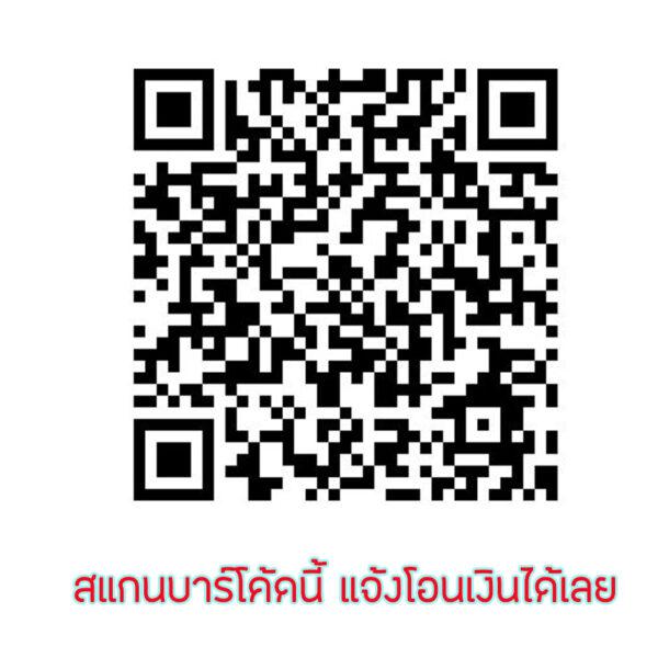 Barcode แจ้งโอนเงิน 1