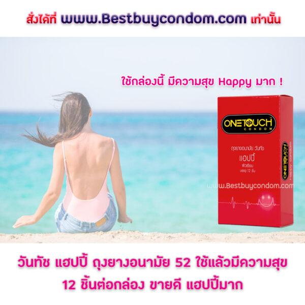 Happy Onetouch 12 ชิ้น รูปโฆษณา