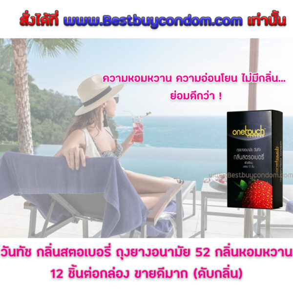 Strawberry Onetouch 12 ชิ้น รูปโฆษณา