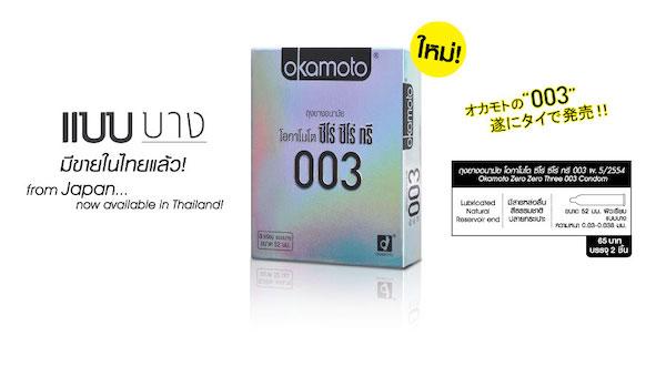 okamoto 003 1