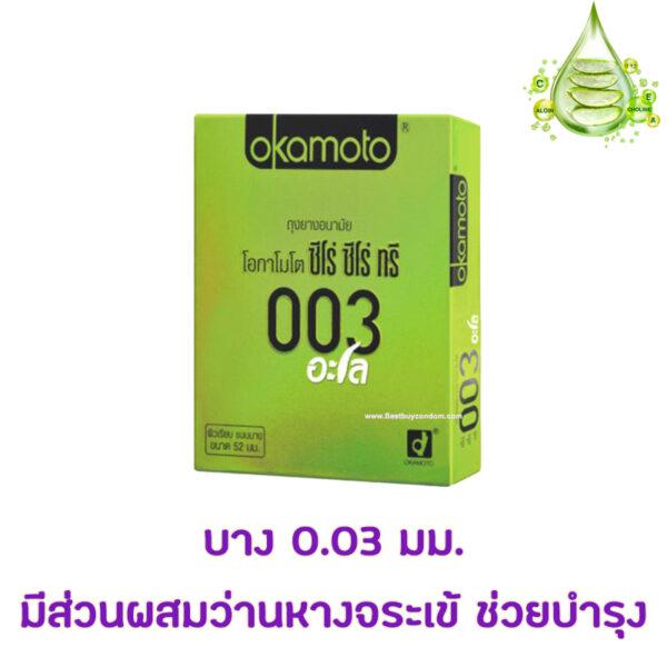 003 Aloe 800x800 2