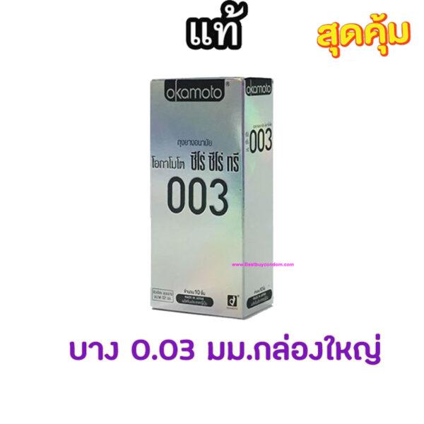 003 Big 800x800 1