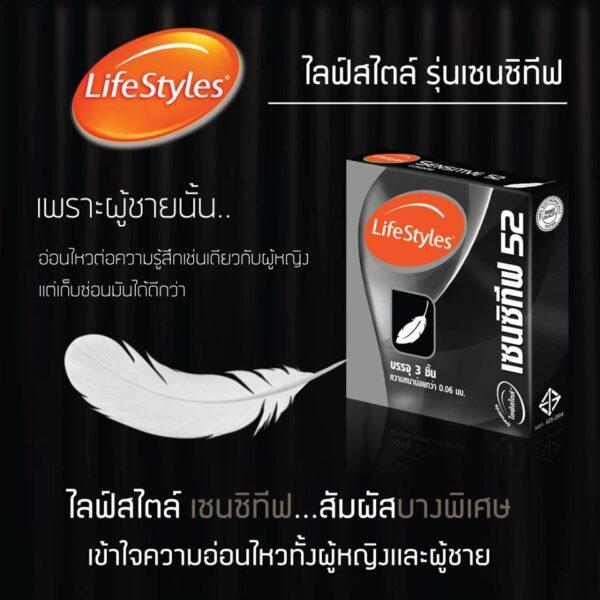 LifeStyles Sensitive ไลฟ์สไตล์ เซนซิทีฟ ถุงยางอนามัยแบบบาง ขนาด 52 มม. ผิวเรียบ