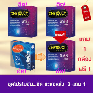 One Touch Mix 3 Plus