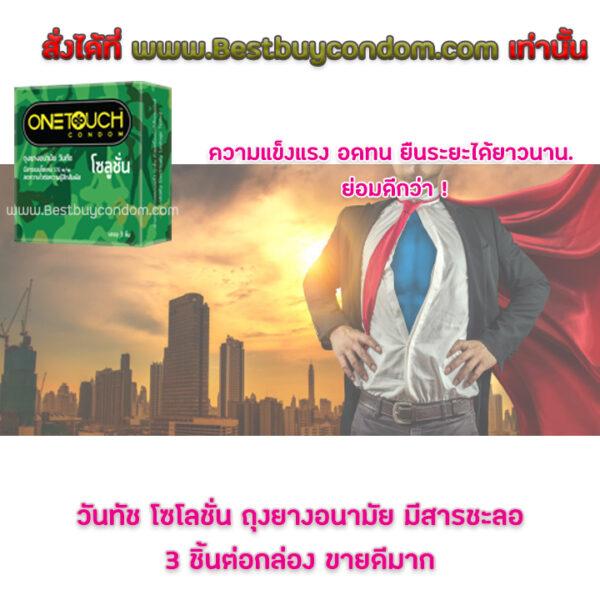 Solution Onetouch รูปโฆษณา