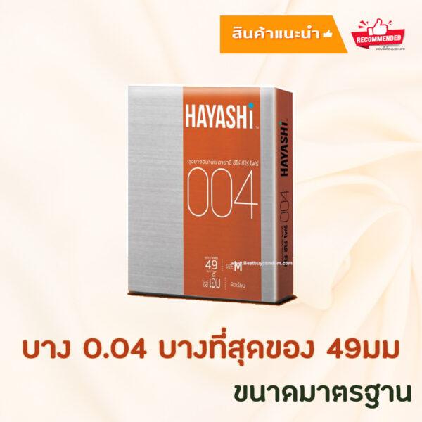 004 Hayashi 004